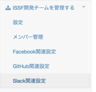 ISSF side menu