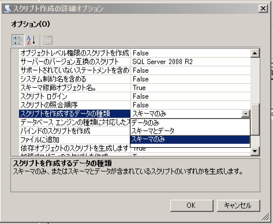 SSMS-generate-script